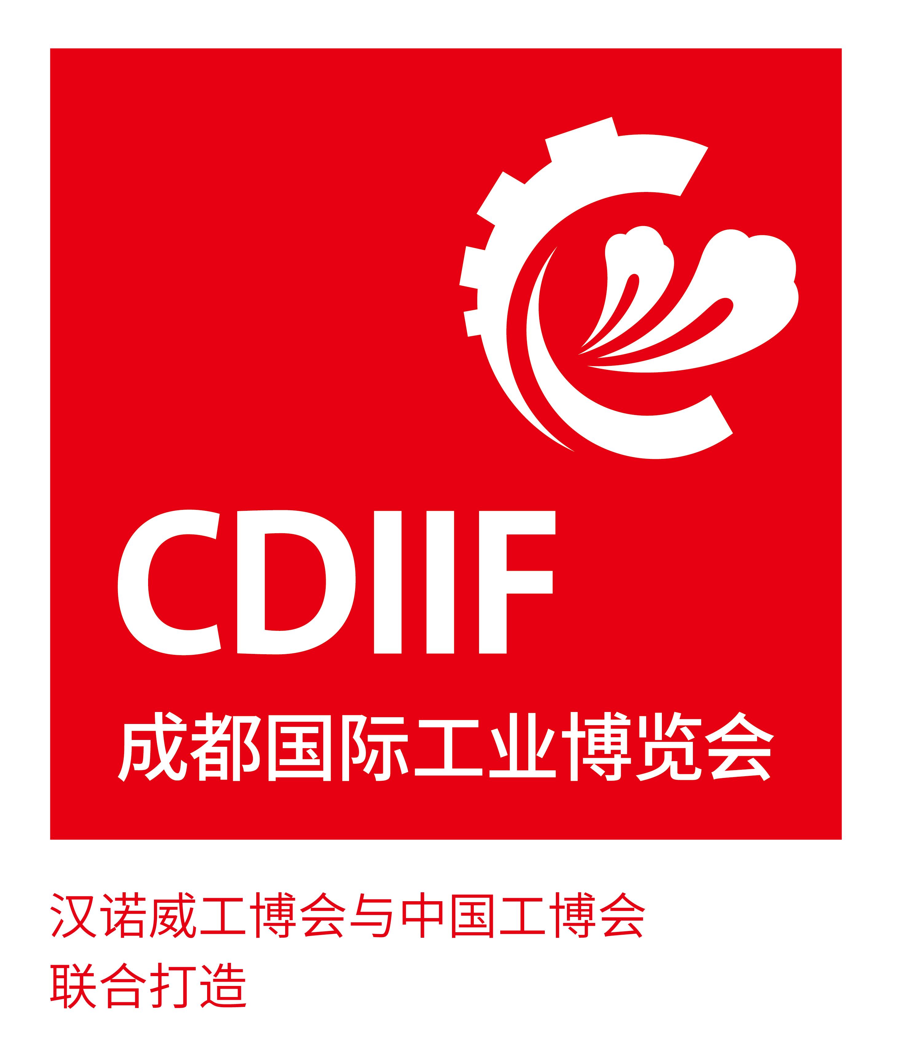 2020成都国际工业博览会延期至11月18-20日举办