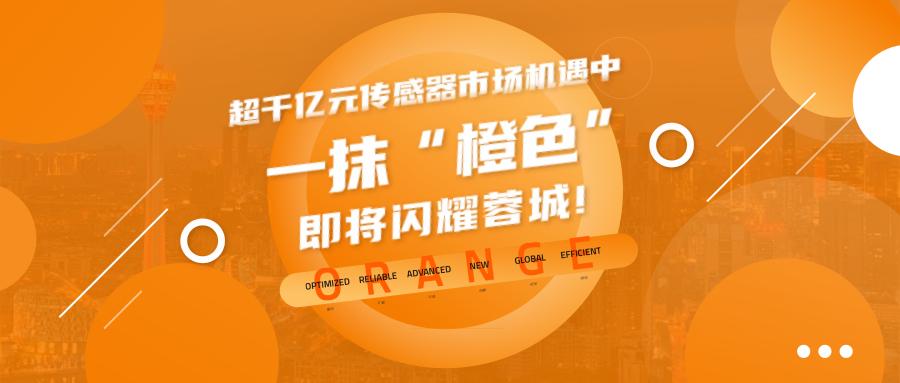 """超千亿元传感器市场机遇中,一抹 """"橙色""""即将闪耀蓉城!"""