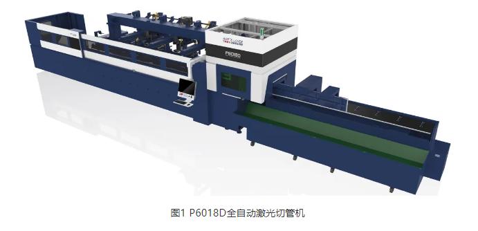 大族激光P6018D全自动激光切管机的研发与应用