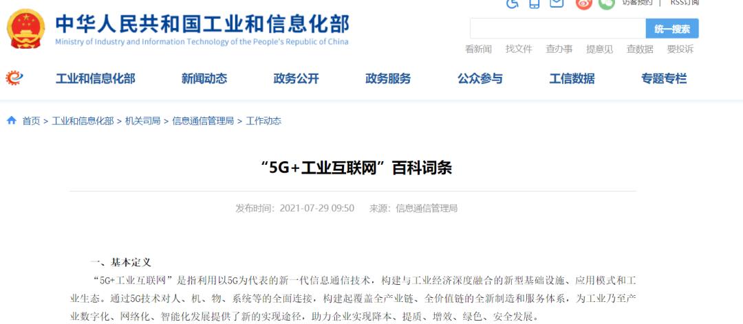 """最新!官方全面解读""""5G+工业互联网"""""""